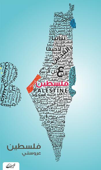 the arab israeli conflict essay